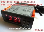 ขาย Temp Controller Elitech STC 1000  ON OFF  Controller ราคาถูก
